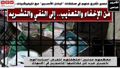 """(تقرير خاص) لـ""""يمن شباب نت"""" يرصد ويتتبع كيف نفت مليشيات الحوثي عشرات المختطفين المفرج عنهم في صفقات التبادل"""