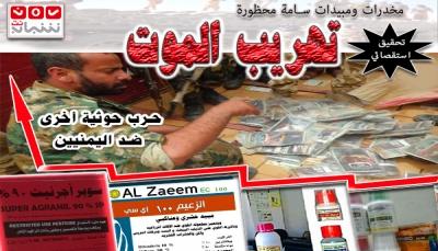 """تحقيق استقصائي لـ""""يمن شباب نت"""" يكشف كيف يهرب تجار حوثيون المبيدات السامة والمخدرات إلى اليمن"""