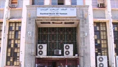 مسؤول في البنك المركزي يكشف أسباب تراجع العملة الوطنية