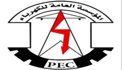 بعد زيادة ساعات الإطفاء.. كهرباء وادي حضرموت تصدر بيانًا توضيحيًا
