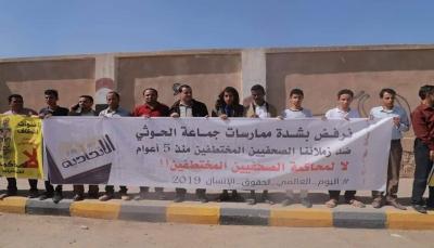 مأرب: وقفة احتجاجية رافضة لمحاكمة الصحفيين الـ10 المختطفين لدى ميليشيا الحوثي