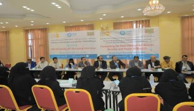 مأرب: CSSW تنظم ورشة عمل لمناقشة الخطة الوطنية للمرأة والسلام