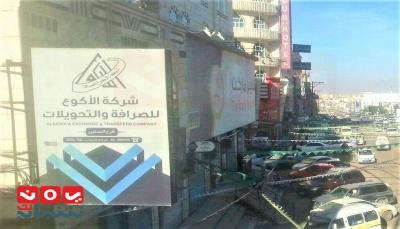 هبوط الريال بصنعاء يكشف هشاشة إجراءات الحوثيين