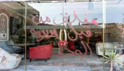 صنعاء: الحوثيون يغلقون أحد المقاهي الشهيرة ويعتدون على رواده