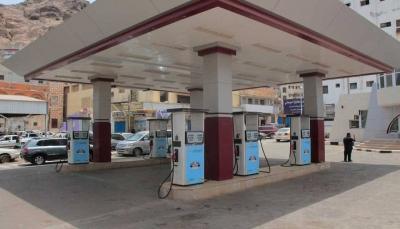 """إبتداء من اليوم.. شركة النفط بـ""""عدن"""" تعلن تخفيض أسعار المشتقات النفطية"""