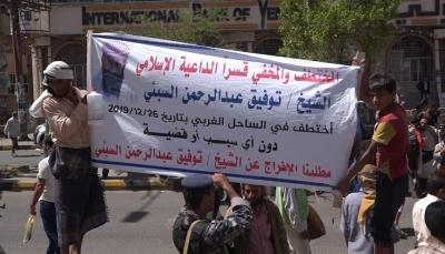 تعز: تظاهرة تطالب بالإفراج عن ناشط مختطف لدى قوات مدعومة إماراتيا بالمخا