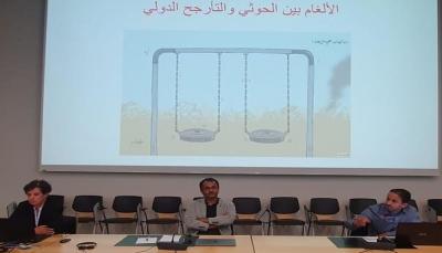 ندوة في جنيف تناقش كارثة زراعة الحوثيين للألغام في اليمن
