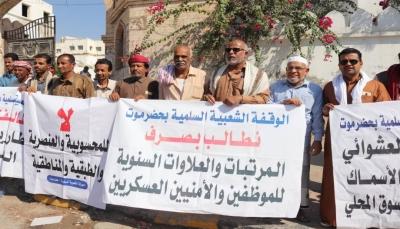 حضرموت: وقفة تدعو لمراقبة الأسعار ومكافحة الفساد وفتح مطار الريان