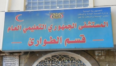 تعز: مركز غسيل الكلى بالمستشفى الجمهوري مهدد بالإغلاق