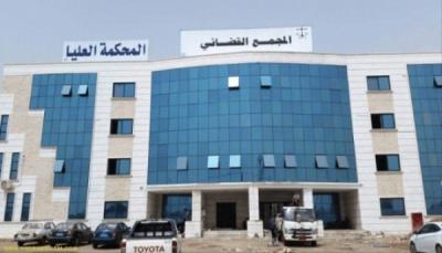 مليشيا الإنتقالي تغلق مبنى المجمع القضائي في عدن وتمنع القضاة من الدخول