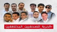 الصحفيون المختطفون في سجون الحوثي تحت سياط الجلاد والوعود الكاذبة