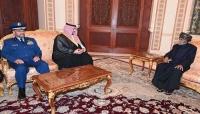 """بعد زيارة بن سلمان لمسقط.. عٌمان ترحب بـ""""اتفاق الرياض"""" وتأمل أن يمهد لتسوية سياسية شاملة"""