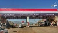 تعز: الشرطة العسكرية تحبط محاولة تهريب مخطوطات وآثار رسولية