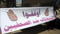 نقابة الصحفيين تدين الوحشية التي يتعرض الصحفيون الأربعة في سجون مليشيا الحوثي بصنعاء