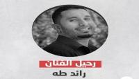 """قناة """"يمن شباب"""" تنعي الفنان """"رائد طه"""" الذي وافته المنيّة بـ""""عدن"""""""