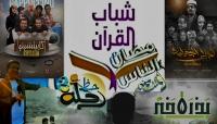 يمن شباب في رمضان.. تعرف على قائمة المسلسلات والبرامج ومواعيد البث