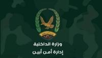 """أمن أبين يعلن القبض على قائد خلية تابعة لمليشيات الحوثي في """"الوضيع"""""""
