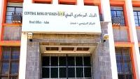 المركزي اليمني يعلن اعتزامه اتخاذ قرارات وإجراءات حازمة لوقف تدهور العملة المحلية